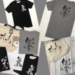 Koshu Brand 1