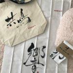 Bag resonace Tea towel Echo